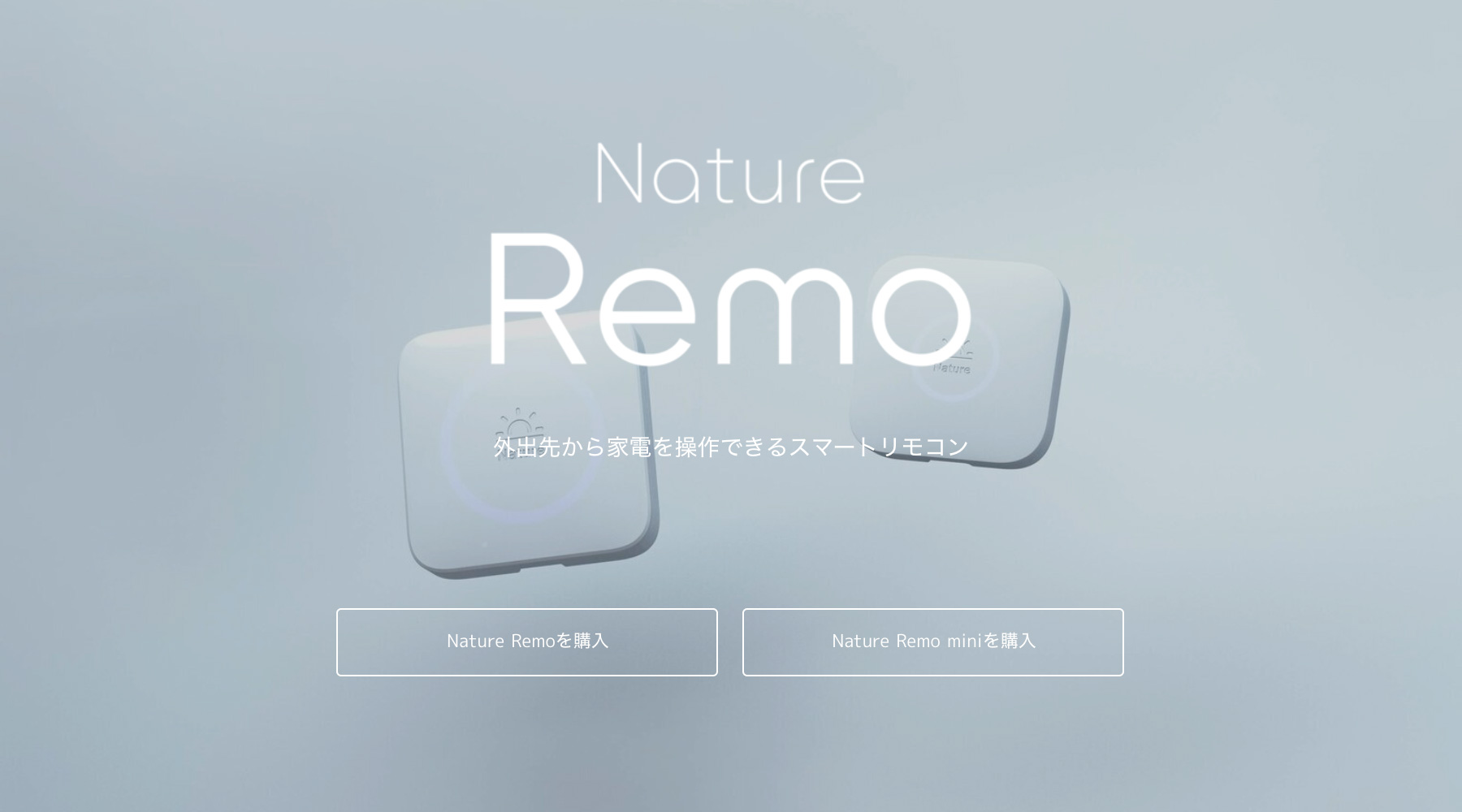 【楽天スーパーSALE】スマートリモコン「Nature Remo」がお買い得