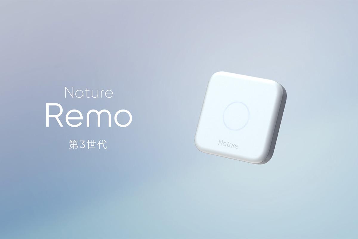 【旧型との違いは?】新型モデル「Nature Remo 3」発表