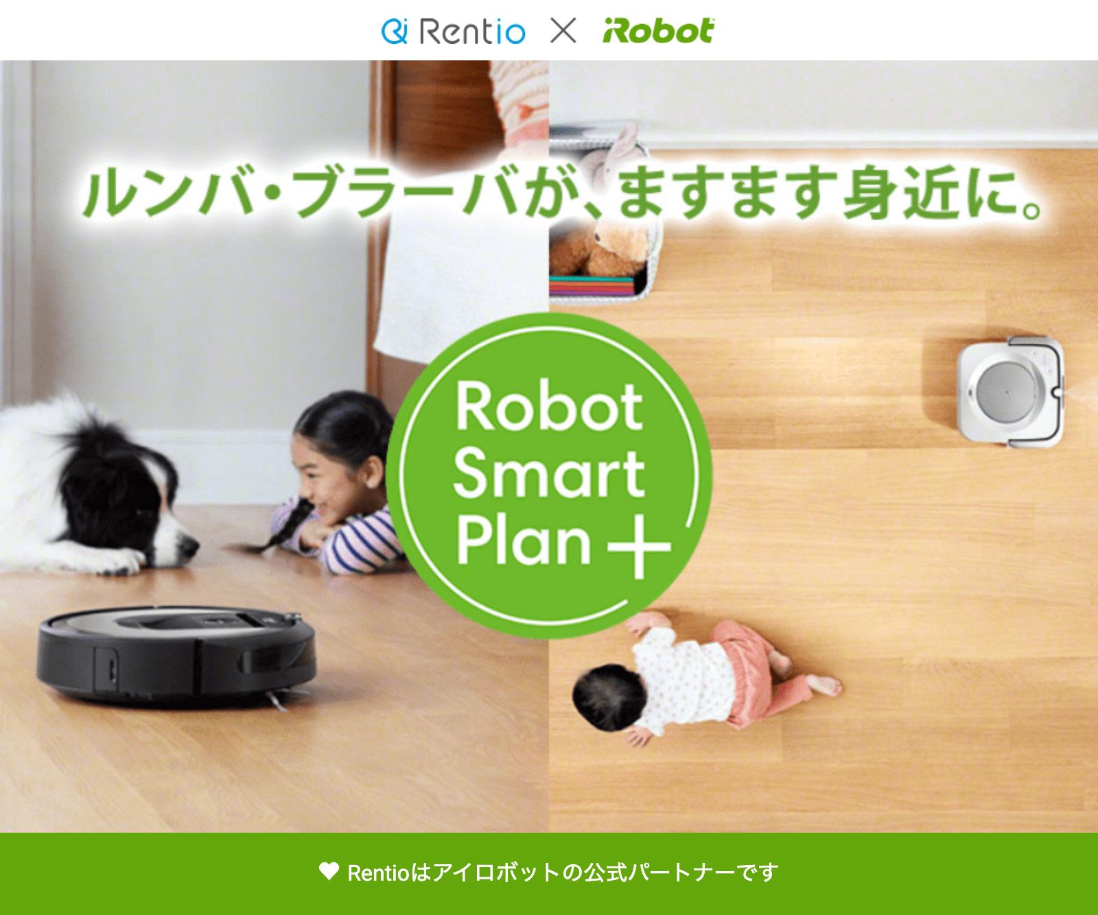 【購入前にまずはお試し】ルンバ・ブラーバをレンタルできる「Robot Smart Plan+」