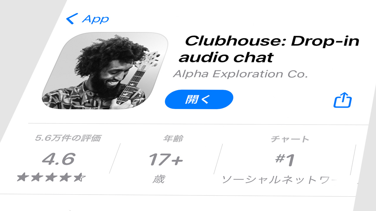 音声SNS「Clubhouse」を使ってみて